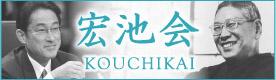 kouchikai_bnr