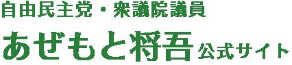 畦元将吾 Official Website