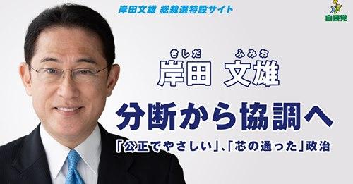 岸田ビジョンを実現!